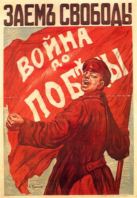 плак.1917