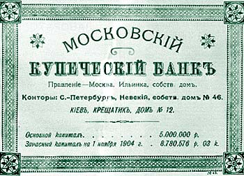 купеч.банк
