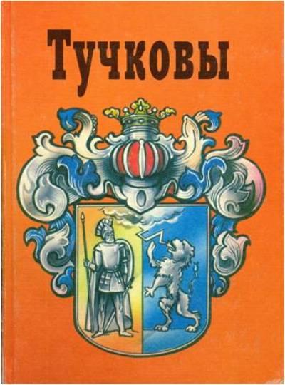 тучков.герб