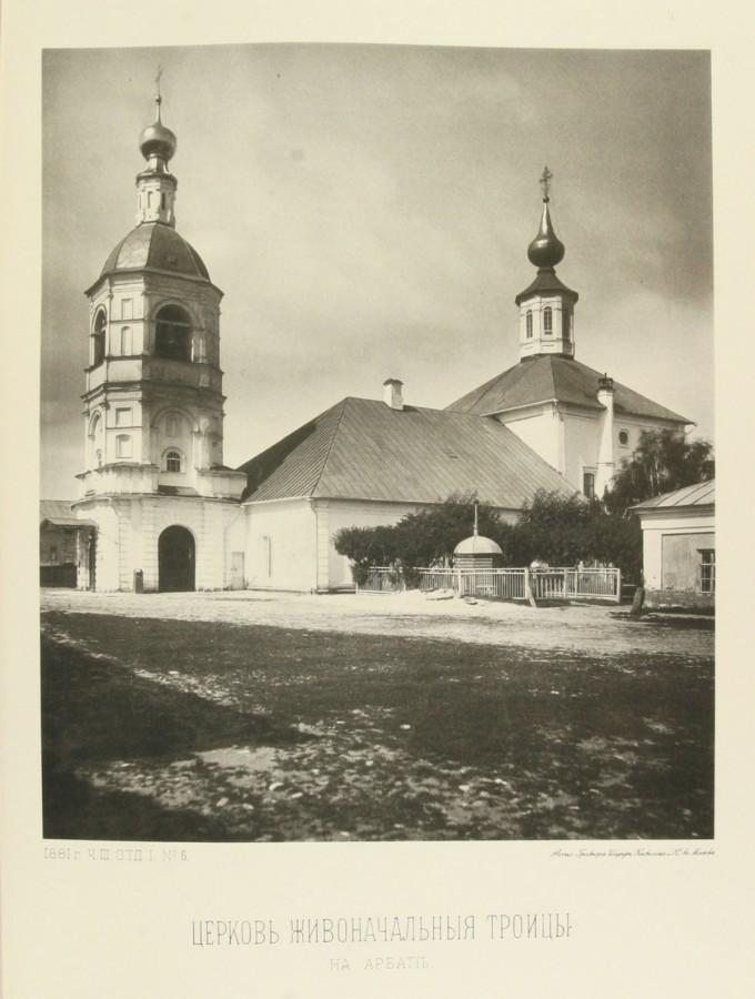 церк. тр.арбат
