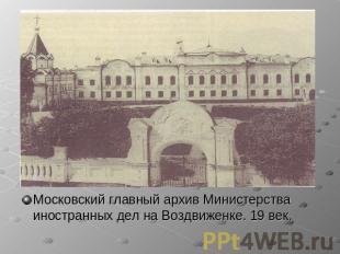 архив.19в