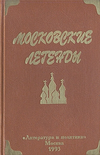 moskovskielegendi