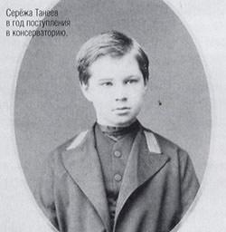 танеев.дет