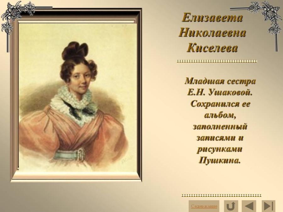 Elizaveta-Nikolaevna-Kiseleva