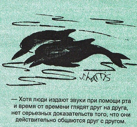 Говорящие дельфины