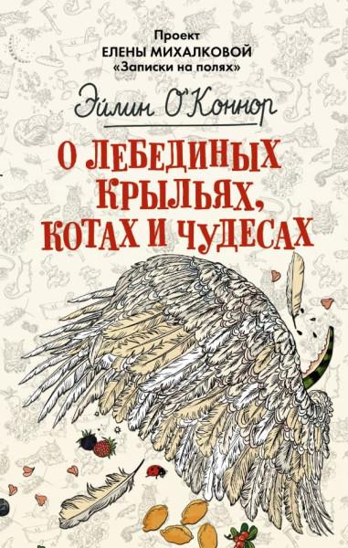 O-lebedinykh-krylyakh-kotakh-i-chudesakh-1-600x943