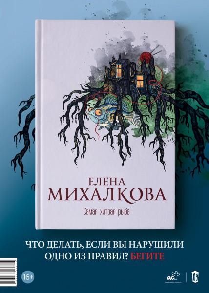 PosterA3_Mikhalkova-1