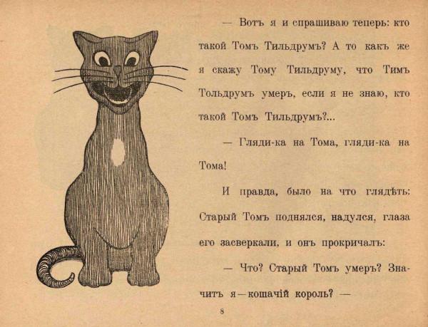 кошачий король 6