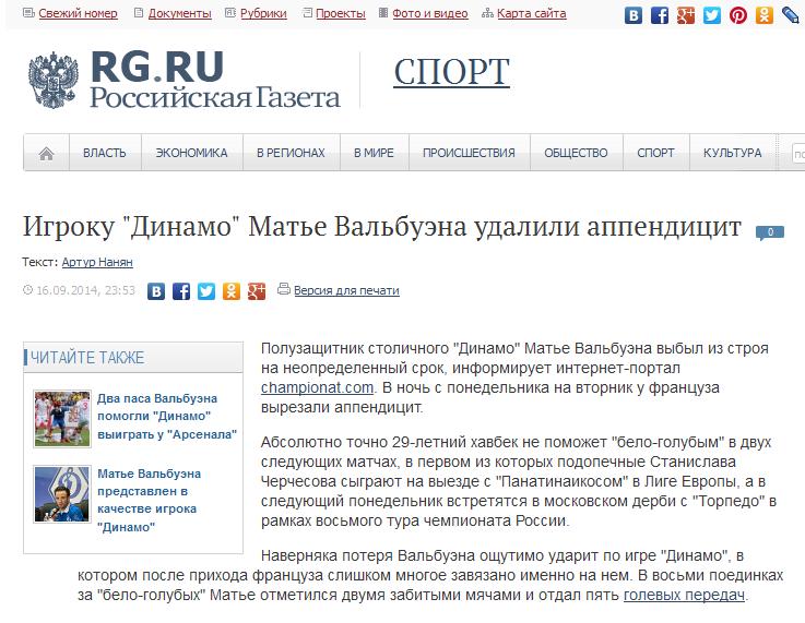 screenshot-www rg ru 2014-09-17 11-59-57