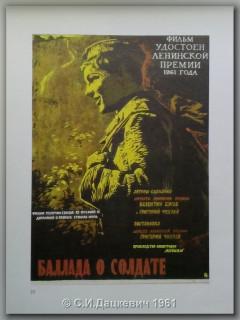 """Киноплакат """"Баллада о солдате"""""""