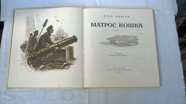 137480177_3_644x461_matros-koshka-i-mikson-detskaya-povest-knigi-zhurnaly