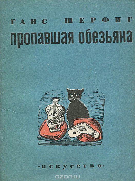 Gans_Sherfig__Propavshaya_obezyana