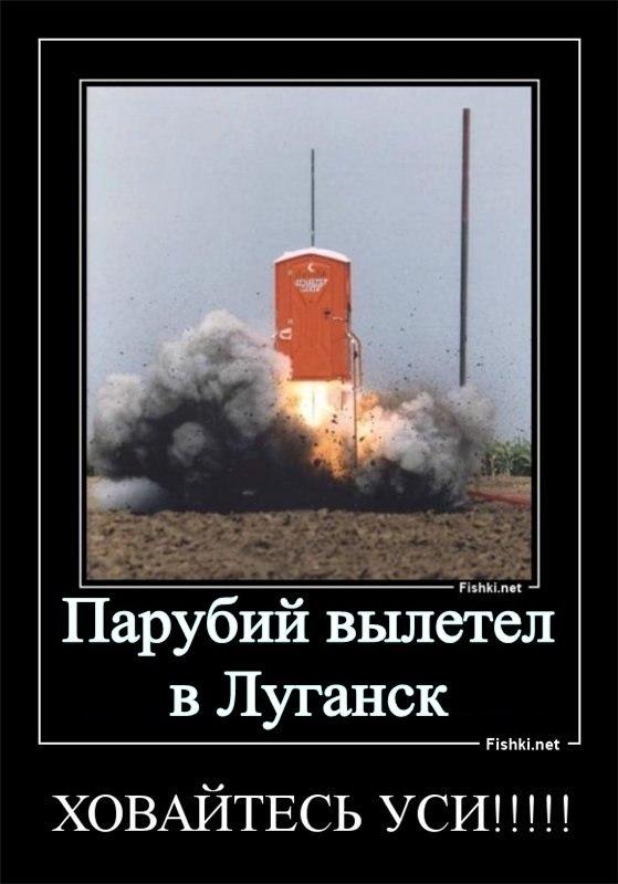 парубийвылетелВ луганск