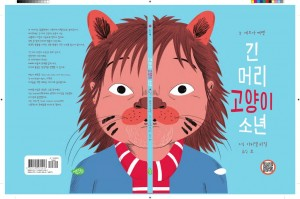 long-haired-catboy-korean-edition-cover