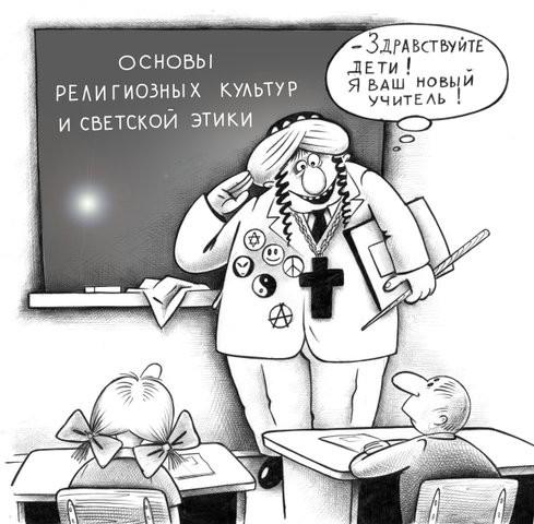 2_карикатура религия