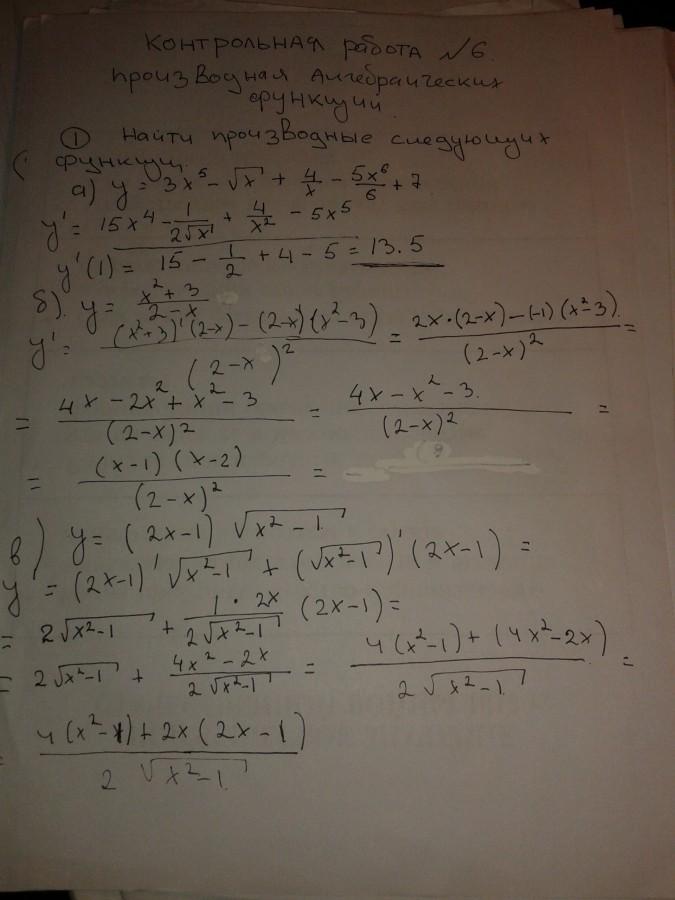 Контрольная работа по теме производная алгебраическох функций  20121113 174750