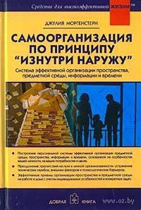 10147743_0_Samoorganizaciya_po_principu_Iznutri_naruzhu_Dzhuliya_Morgenstern