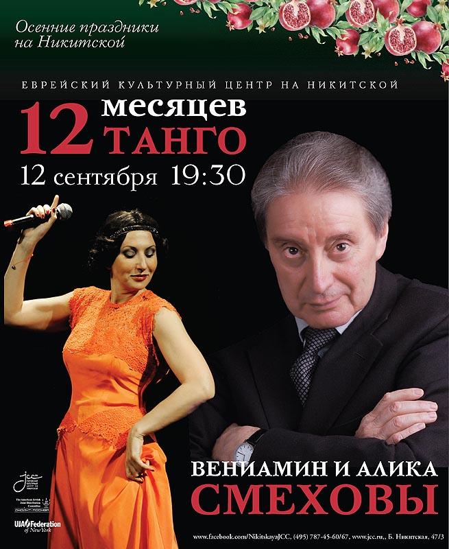 афиша_смехов2