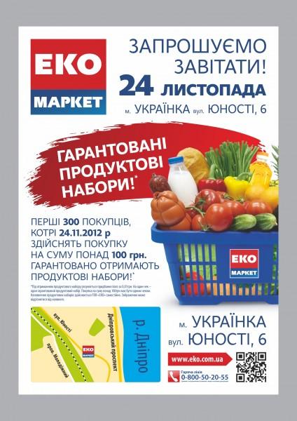 UKRAINKA_OPEN_A4_17