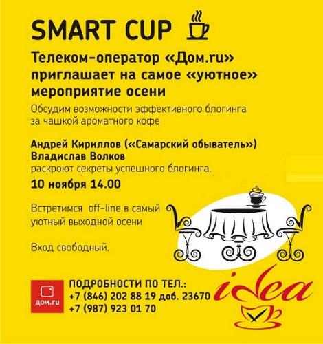 Dom.ru Idea
