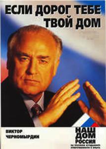 Черномырдин1995