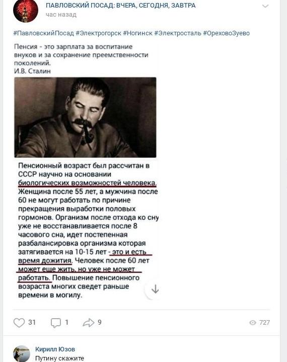 gormony_stalina