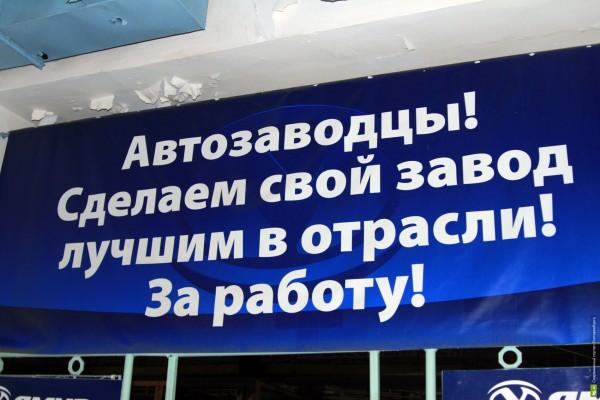 Завод АМУР в Новоуральске