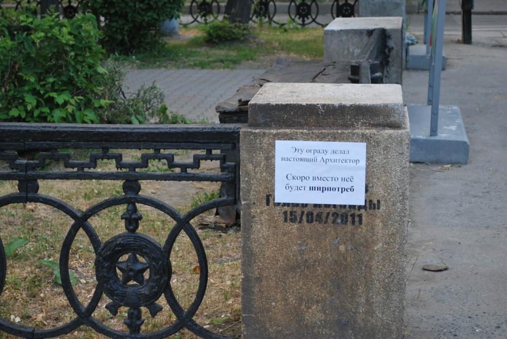 Историческую ограду на екатеринбургском проспекте Ленина заменят убогим ширпотребом
