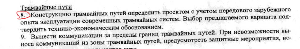 Техусловия ТТУ (площадь Коммунаров)