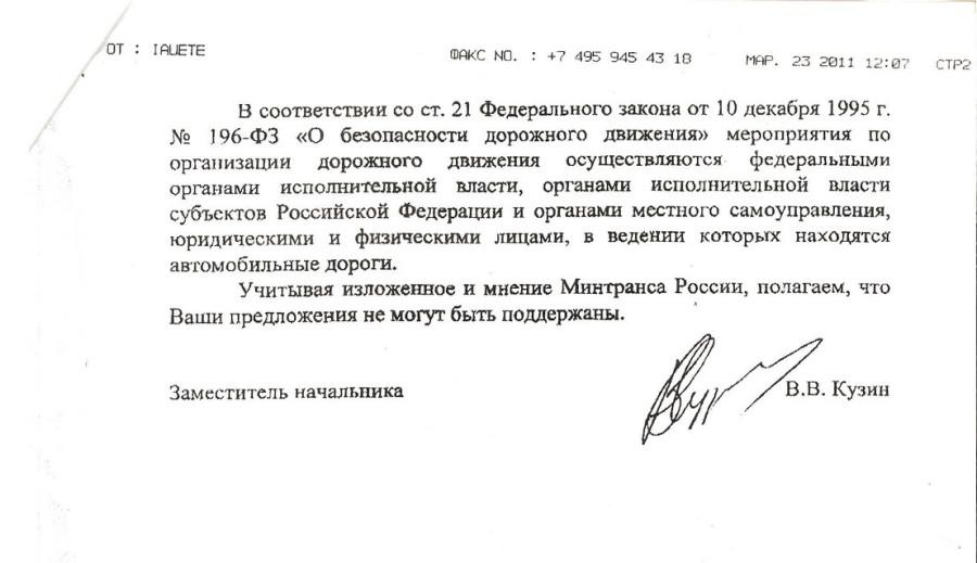 Письмо замначальника ГУОБДД МВД России В. В. Кузина про трамвайные пути