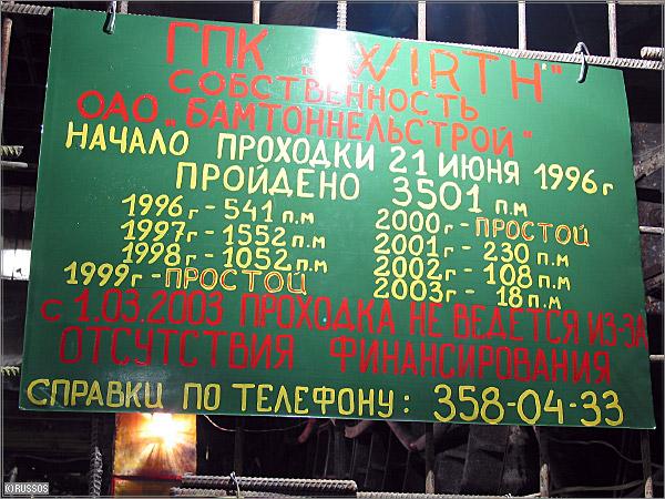 Екатеринбург. Строительство метро не ведется из-за отсутствия финансирования