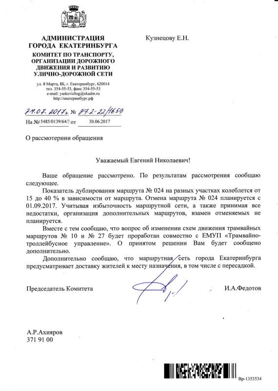 Ответ из мэрии Екатеринбурга по вопросу объединения трамвайных маршрутов № 27 и № 10