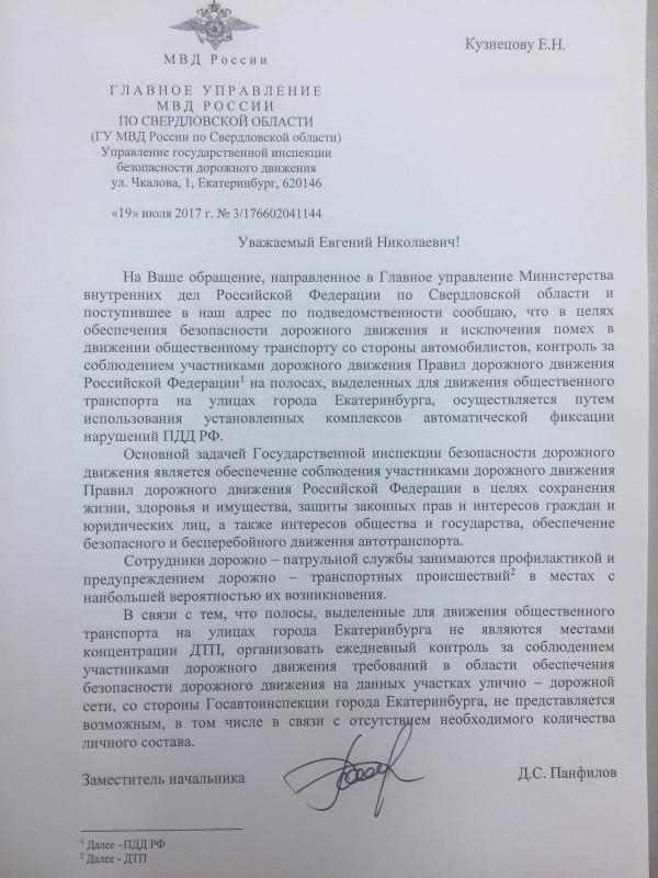 Ответ из УГИБДД Свердловской области о массовых нарушениях ПДД на перекрестке Гагарина – Малышева
