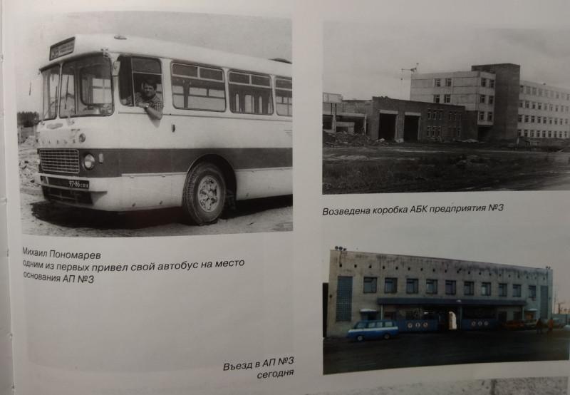 Исторические снимки АП-3 ЕМУП МОАП