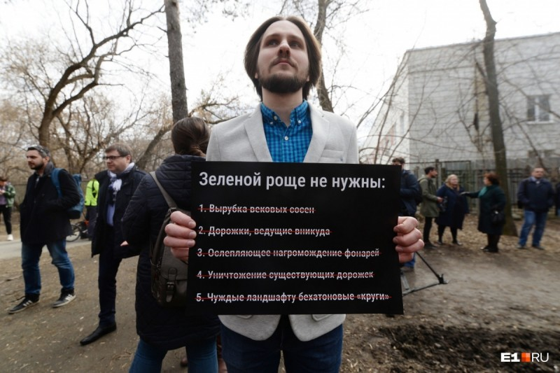 Неравнодушный горожанин на встрече с мэром в парке Зеленая роща. Фото: e1.ru