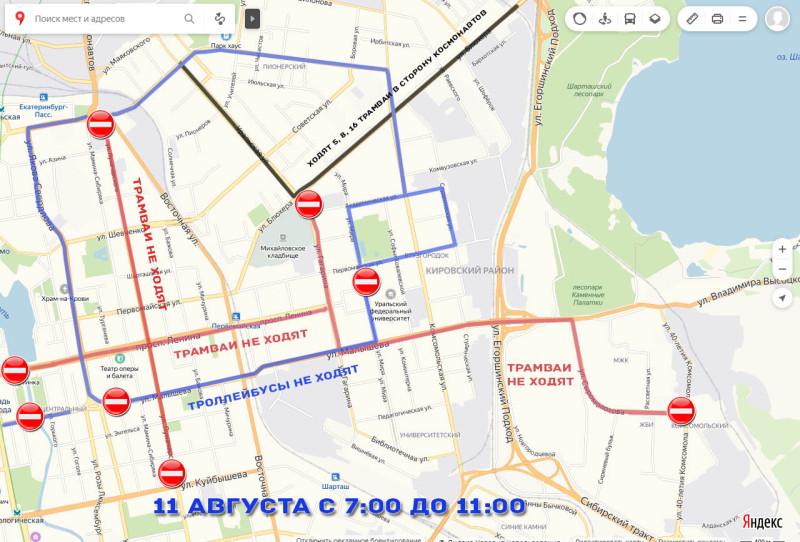 Перекрытия движения горэлектротранспорта в Кировском районе Екатеринбурга 11 августа 2019 г. из-за марафона Европа – Азия
