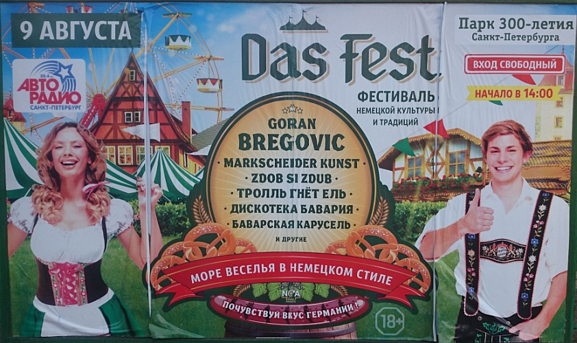 Fest 09082104