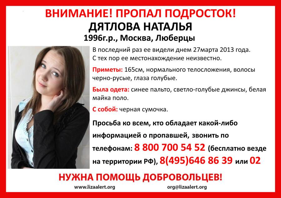 Дятлова Наталья ориентировка