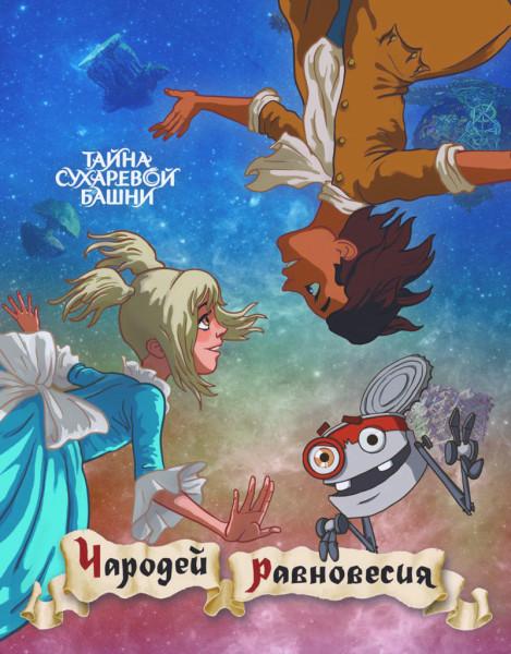 «Тайна Сухаревой Башни. Чародей Равновесия Мультфильм» — 2006