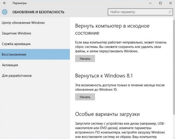 Windows 10, окно возврата к предыдущей версии Windows