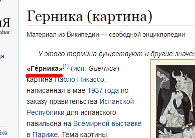Guernica_Wiki_wrong.PNG
