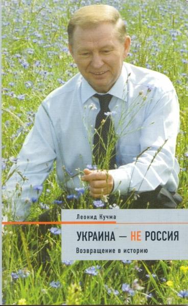 302_1_ukraina-ne-rossiya
