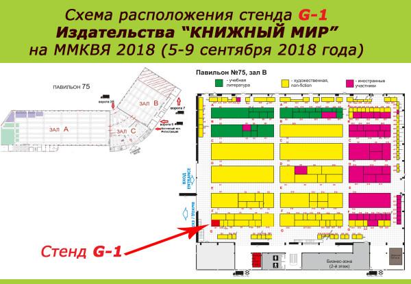 shema_prohoda_2018