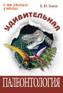 book_89535_udivitelnaya-paleontologiya-istoriya-zemli-i-zhizni-na-neiy