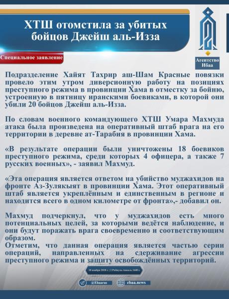 """Атака """"красных повязок"""""""