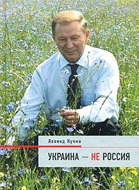 Обложка_книги_«Украина_—_не_Россия»