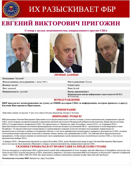PrigozhinRussian