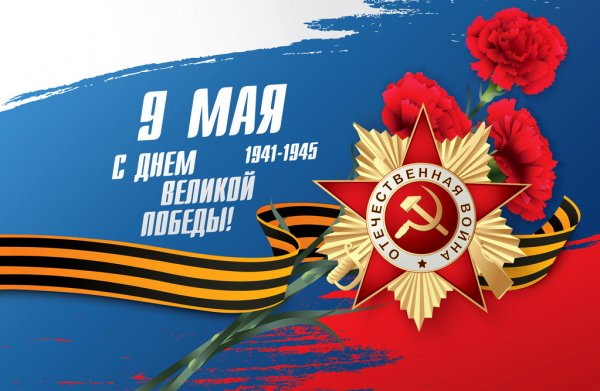 depositphotos_105344950-stock-illustration-may-9-russian-holiday-victory