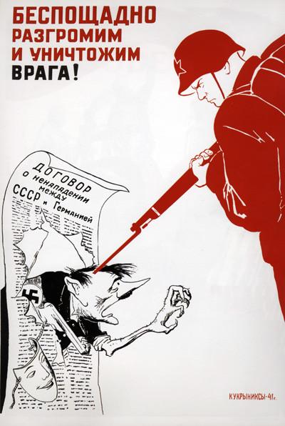 Беспощадно_разгромим_и_уничтожим_врага