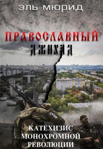 Православный Джихад. Катехизис монохромной революции